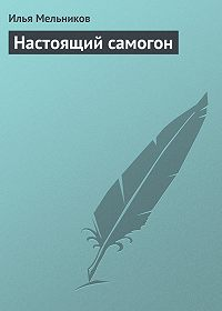 Илья Мельников -Настоящий самогон