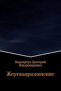 Дмитрий Владимирович Боднарчук -Жертвоприношение