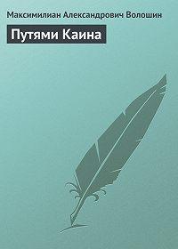 Максимилиан Александрович Волошин -Путями Каина
