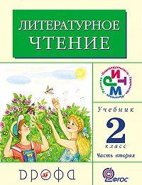 Галина Грехнёва -Литературное чтение.2 класс. В 2 частях. Часть 2: Учебник