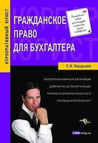 Сергей Бердышев - Гражданское право для бухгалтера