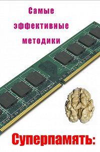 Илья Мельников -Самые эффективные методики