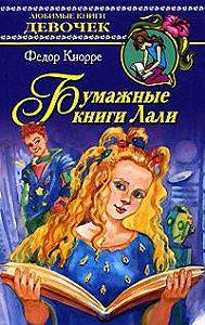 Федор Федорович Кнорре -Бумажные книги Лали