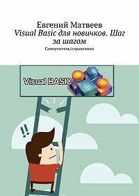 Евгений Матвеев -Visual Basic для новичков. Шаг зашагом. Самоучитель/справочник