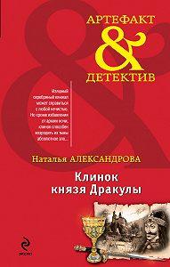Наталья Александрова -Клинок князя Дракулы