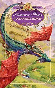 Робин ЛаФевер - Натаниэль Фладд и сокровища дракона