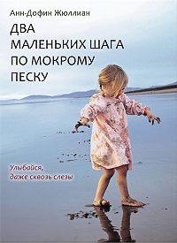 Анн-Дофин Жюллиан -Два маленьких шага по мокрому песку