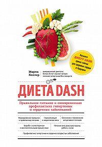 Марла Хеллер -Диета DASH. Правильное питание и своевременная профилактика гипертонии и сердечных заболеваний