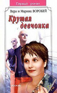 Вера и Марина Воробей -Крутая девчонка