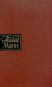 Томас Манн -Былое Иакова