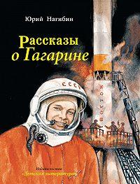 Юрий Нагибин -Рассказы о Гагарине