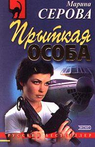 Марина Серова -Прыткая особа