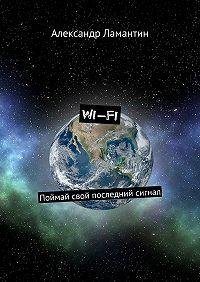 Александр Ламантин -Wi-Fi. Поймай свой последний сигнал