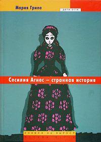 Мария Грипе -Сесилия Агнес – странная история
