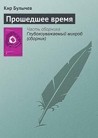 Кир Булычев - Прошедшее время