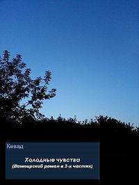 Кевад Кевад -Холодные чувства. Вампирский роман
