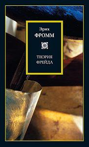 Эрих Фромм - Теория Фрейда (сборник)