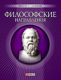 А. В. Корниенко -Философские направления