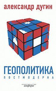 Александр Дугин -Геополитика постмодерна