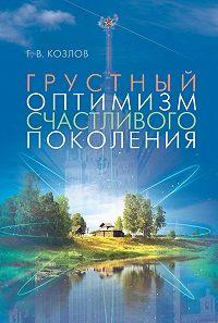 Геннадий Козлов -Грустный оптимизм счастливого поколения