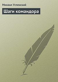 Михаил Успенский -Шаги командора