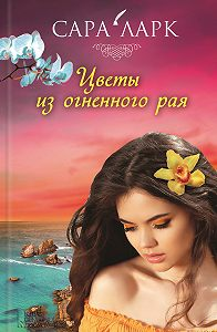 Сара Ларк -Цветы из огненного рая