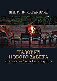 Дмитрий Митницкий -Назореи Нового Завета. Книга для любящих Иисуса Христа