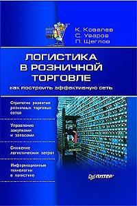 Константин Юрьевич Ковалев -Логистика в розничной торговле: как построить эффективную сеть