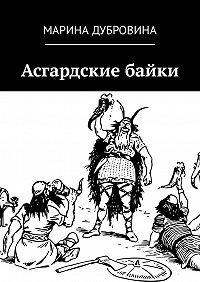 Марина Дубровина -Асгардские байки