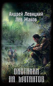Андрей Левицкий, Лев Жаков - Охотники на мутантов