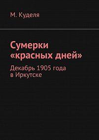 Максим Куделя -Сумерки «красных дней». Декабрь 1905года вИркутске