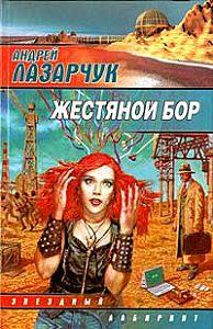 Андрей Лазарчук - Жестяной бор