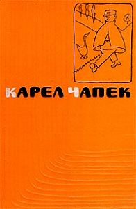 Карел  Чапек -С точки зрения кошки