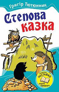 Григір Тютюнник -Степова казка. Казки і оповідання