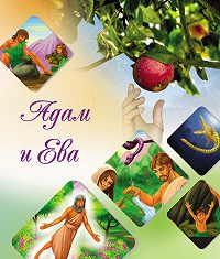 Камал ас-Сайид - Наши прародители Адам и Ева