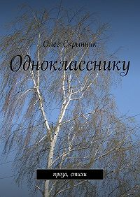 Олег Скрынник -Однокласснику