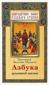 Валентин Мордасов -Азбука духовной жизни