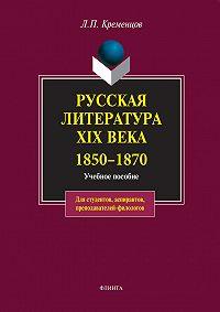 Коллектив Авторов -Русская литература XIX века. 1850-1870. Учебное пособие