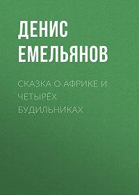 Денис Емельянов -Сказка о Африке и четырёх будильниках