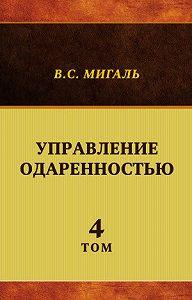 Валириан Мигаль -Управление одаренностью. Том 4