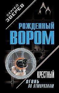 Сергей Зверев -Крестный. Огонь по отморозкам