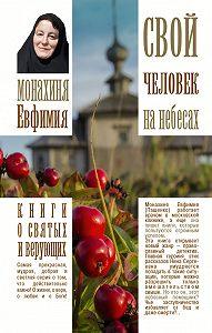 Монахиня Ефимия (Пащенко) -Свой человек на небесах