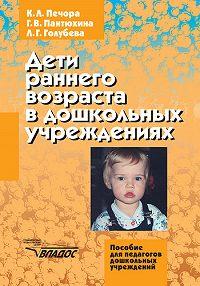 Галина Валентиновна Пантюхина -Дети раннего возраста в дошкольных учреждениях
