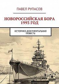 Павел Рупасов - Новороссийская бора 1993 год