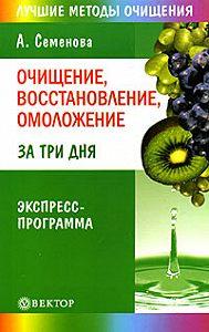 Анастасия Семенова -Очищение, восстановление, омоложение за три дня. Экспресс-программа