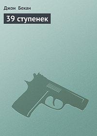 Джон Бекан -39 ступенек