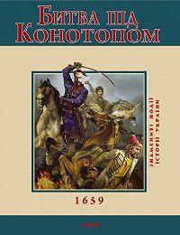 Владислав Карнацевич -Битва під Конотопом. 1659