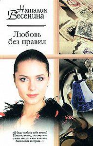 Наталия Весенина -Любовь без правил