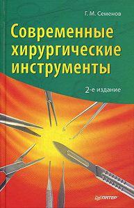 Г. М. Семенов -Современные хирургические инструменты