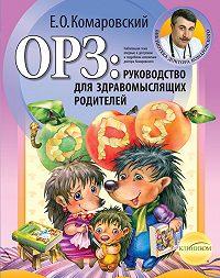 Евгений Комаровский -ОРЗ: руководство для здравомыслящих родителей